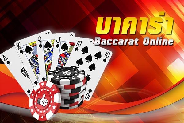 5 เคล็ดลับในการชนะบาคาร่าที่คุณต้องรู้เพื่อชนะ